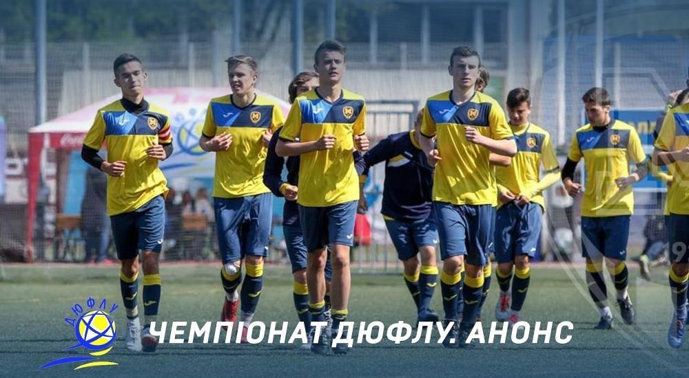 Чемпіонат ДЮФЛУ. 2-й тур. Анонс