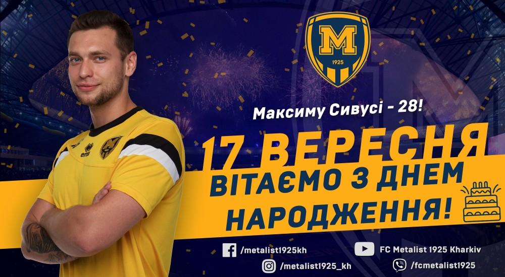 Максиму Сивусі - 28!
