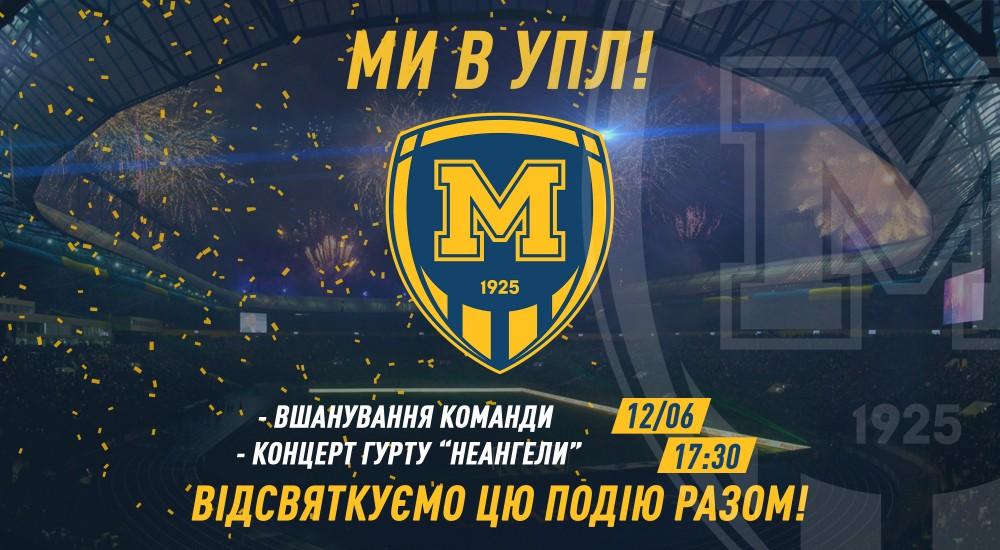 Запрошуємо всіх на свято футболу!