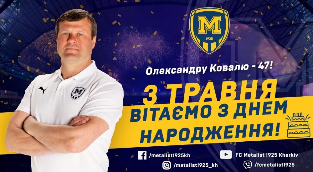 З Днем народження, Олександре Миколайовичу!