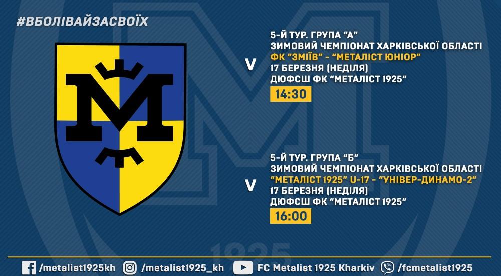 Зимовий Чемпіонат Харківської області, 5-й тур. Підсумки