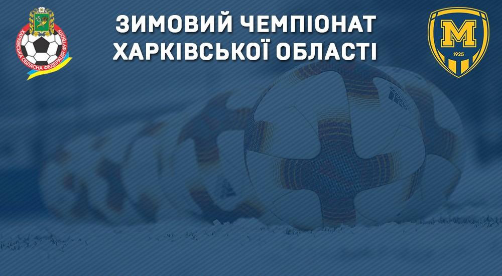 Зимовий Чемпіонат Харківської області. Старт 16-го лютого