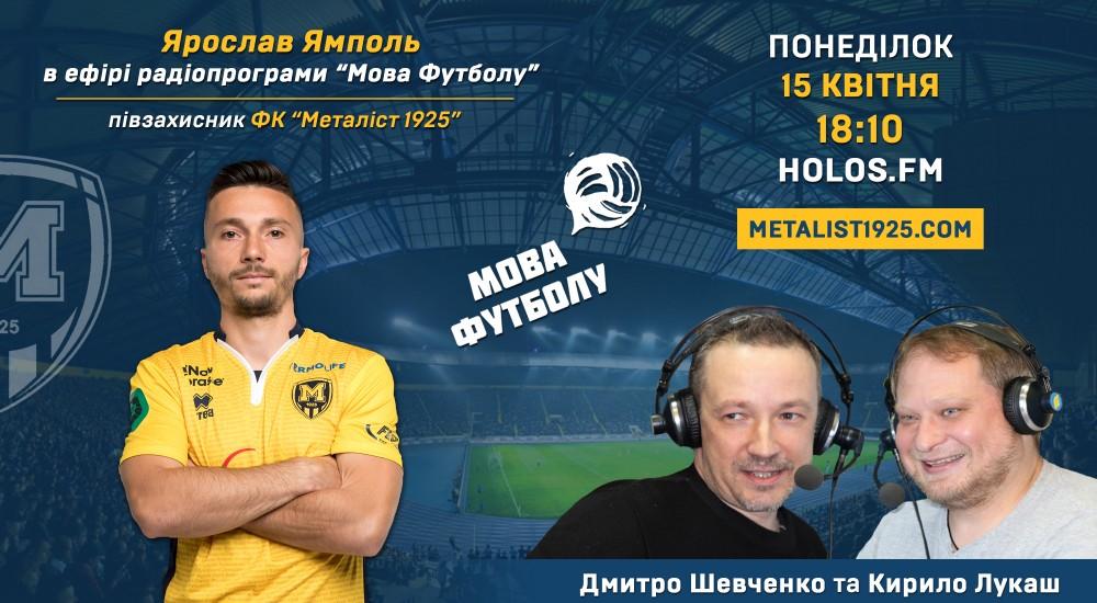 Ярослав Ямполь у радіопрограмі